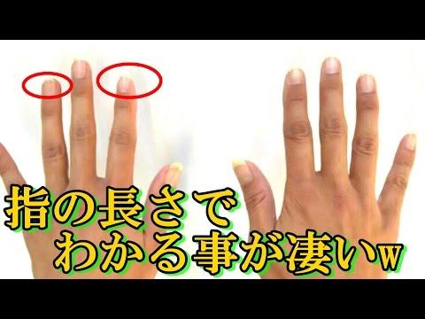 【占い】指の長さでわかる性格診断。怖いほど当たるwww