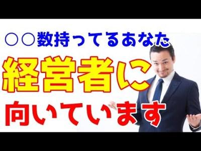 経営者に向いている画数5選【姓名判断】