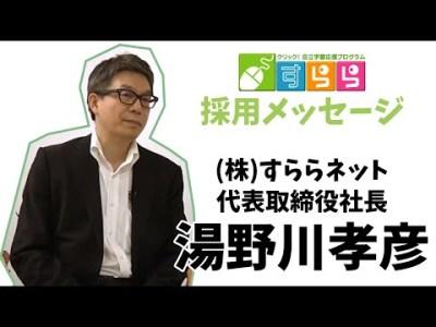 株式会社すららネット 採用メッセージ(from.CEO)