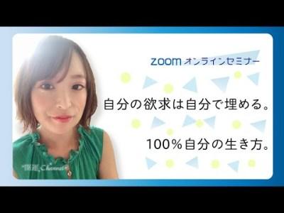 【zoom】自分の欲求は自分で埋める。100%自分の生き方。