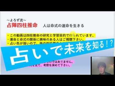 占陣四柱推命46(占いで未来を知る!?)