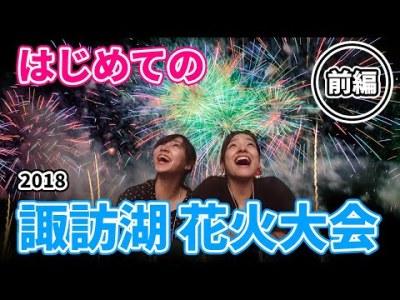 【花火大会】はじめての諏訪湖花火大会~前編~【OBP】 #アイドル #沖縄 #東京