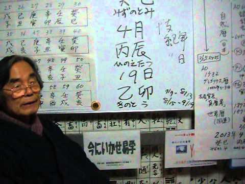 今にいかせ論語25. 干支紀年・干支紀日、殷の時代に発明された60日