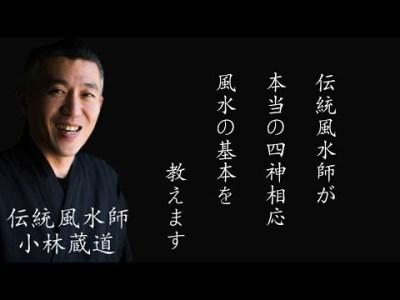 【風水開運の基本条件】伝統風水師が本当の四神相応を教えます!