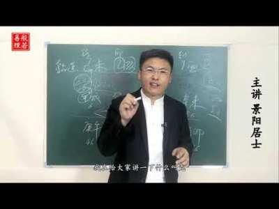 四柱八字预测专业系统课程(2.0版) 第二十三讲