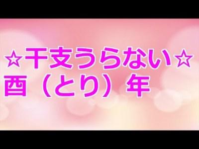 【うらない】酉(とり)年うまれ ☆干支うらない☆