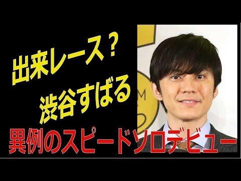 出来レース?渋谷すばる 異例のスピードソロデビューのウラ
