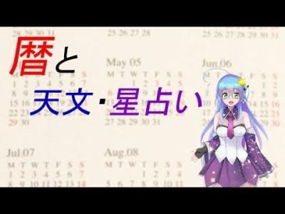 暦について及び暦と天文・星占いとのつながり