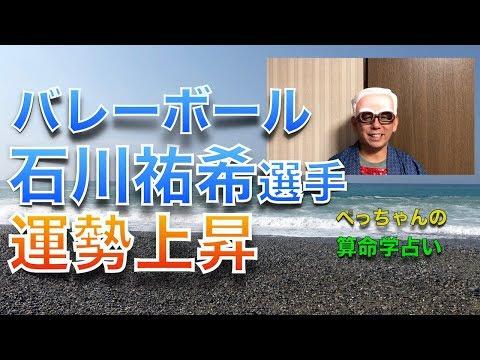 石川祐希選手の命式〜算命学占い|第86回