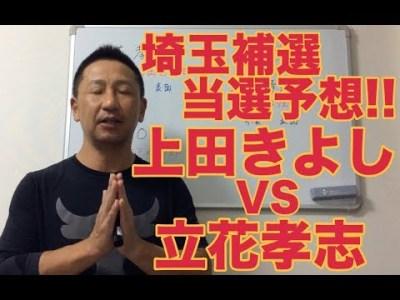 【こうくんミラクル黄金】第23回既得権益vs反既得権益  埼玉補選当選予想