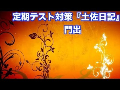 JTV定期テスト対策『土佐日記』門出