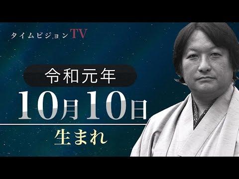 令和元年(2019年)10月10日生まれの「命式」【鳥海伯萃】