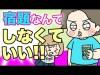 【アニメ】#20 宿題なんてしなくていい!【漫画】
