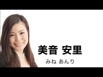 占いバランガン【銀座店】鑑定士紹介★美音安里先生★