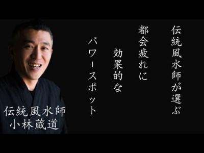 【奈良県】都会疲れを癒すパワースポット!~~