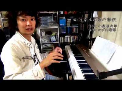 小泉進次郎さんのポエムに曲をつけてみました