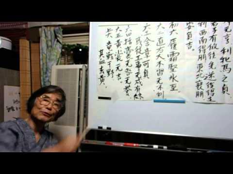 今にいかせ易学48、坤為地の占示についてお話しました