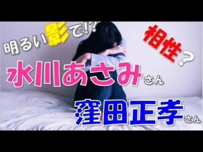水川あさみさんと窪田正孝さんの結婚