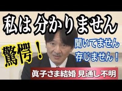 驚愕!秋篠宮殿下の驚くべき ご発言 その内容とは・・・