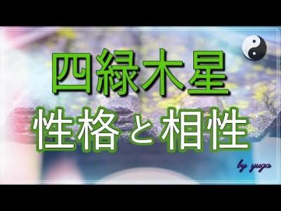 【九星気学】四緑木星~性格&それぞれの相性~【有雅】