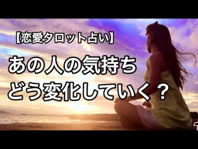 【恋愛タロット3択】あの人の気持ち、どう変化していく?
