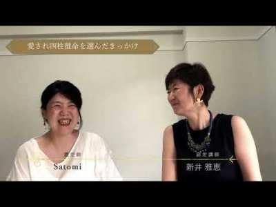 ~Satomi~愛され四柱推命鑑定師