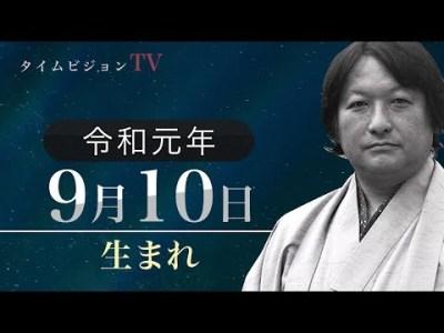 令和元年(2019年)9月10日生まれの「命式」【鳥海伯萃】