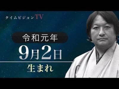 令和元年(2019年)9月2日生まれの「命式」【鳥海伯萃】