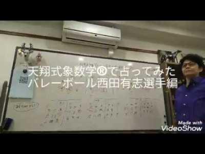 四柱推命より当たる占い天翔式象数学®でバレーボール男子西田有志選手を占ってみた。