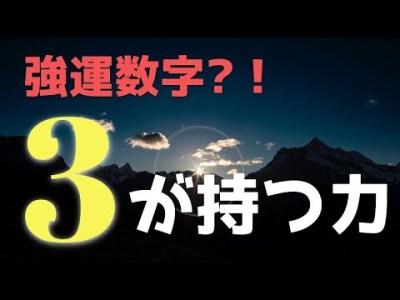【開運術】数字の「3」が持つ意味は、行動力が身につく素晴らしい幸運の数字‼