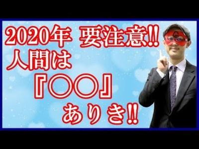 【ゲッターズ飯田】2020年 要注意!!人間は『〇〇』ありき!!