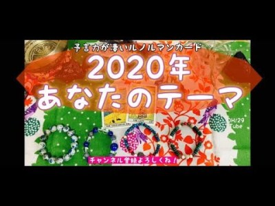予言力が凄いルノルマンカード『2020年はどんな1年になる?あなたのテーマ』