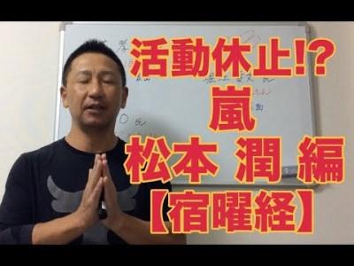 【こうくんミラクル黄金】第50回活動休止⁉︎嵐 松本潤編 【宿曜経】