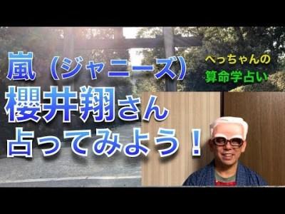 【嵐】櫻井翔さんの命式〜算命学占い|第83回