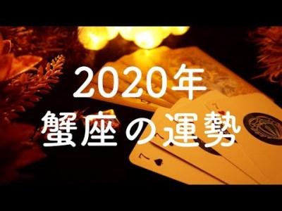 【2020年】蟹座(かに座)の運勢💫年間リーディング【タロット占い】