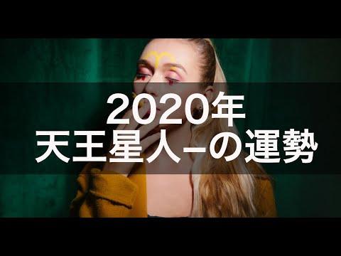 【開運占い】2020年天王星人−の運気、気が乱れやすい精神的に忍耐の1年の開運法とは?