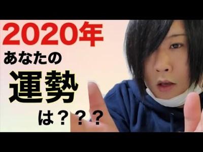【開運】2020年の運勢【占い】