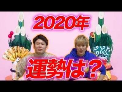 【2020】今年の運勢がヤバすぎる結果に!!!