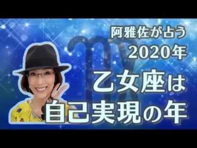 【占星術】フォーチュンナビゲーター阿雅佐  2020年の乙女座は自己実現の年‼️