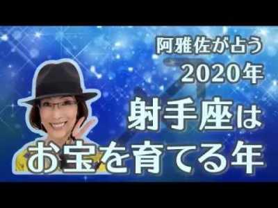 【占星術】フォーチュンナビゲーター阿雅佐  2020年の射手座はお宝を育てる年‼️