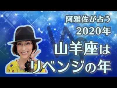 【占星術】フォーチュンナビゲーター阿雅佐  2020年の山羊座はリベンジの年‼️