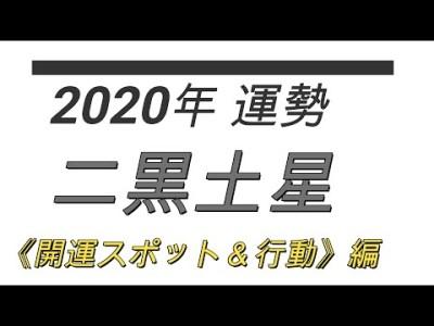 2020年運勢【二黒土星】開運スポット&行動編 #1
