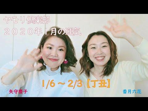 ヤモリ運気【丁丑】2020年1月6日~2月3日