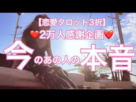 【恋愛タロット占い】今のあの人の本音〜2万人感謝企画〜