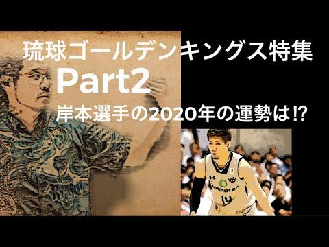 【沖縄の占い師】沖縄のプロスポーツチーム特集!琉球ゴールデンキングス特集Part2 岸本選手は驚きの占い結果に⁈