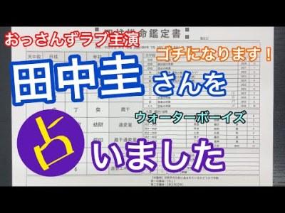 【44】俳優の田中圭さんを占いました![四柱推命、算命学、0学]