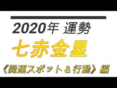 2020年運勢【七赤金星】開運スポット&行動編 #1