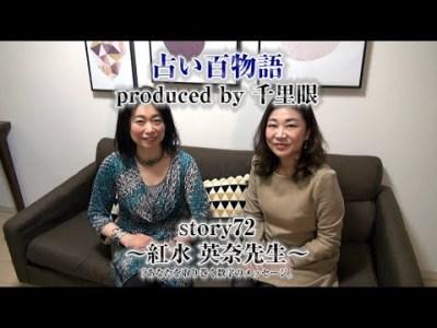占い百物語 story72~紅水 英奈先生~
