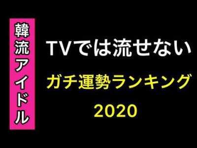 【80】TVでは流せない韓国アイドルガチ運勢ランキング2020 [四柱推命、算命学、0学、相性]