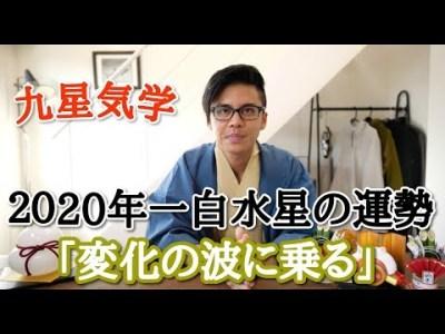 【占い】2020年一白水星の運勢・九星気学